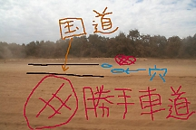 未舗装路、解説
