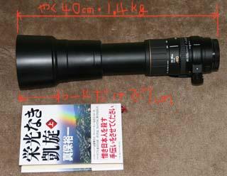 SIGMA APO 170-500mm 望遠ズームレンズ