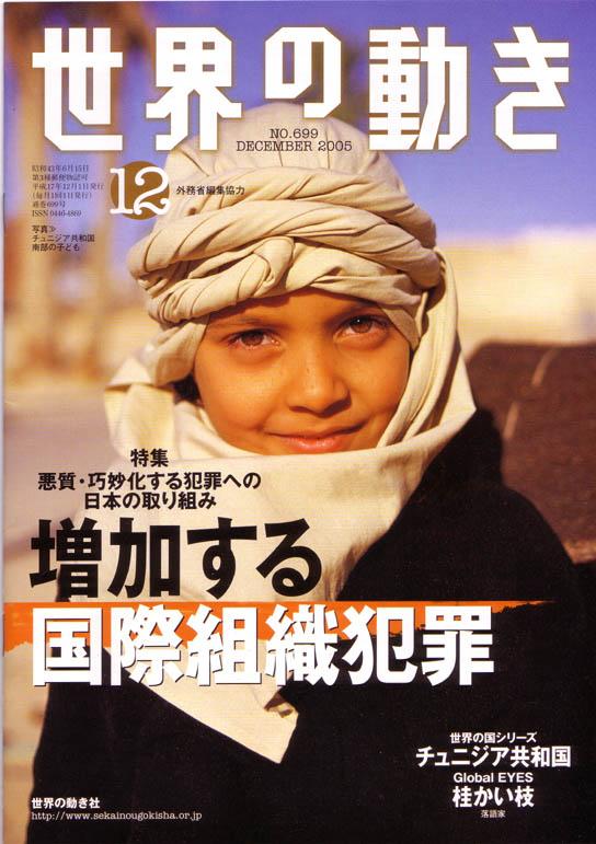 月刊誌・世界の動き