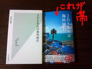 Yoshida_3