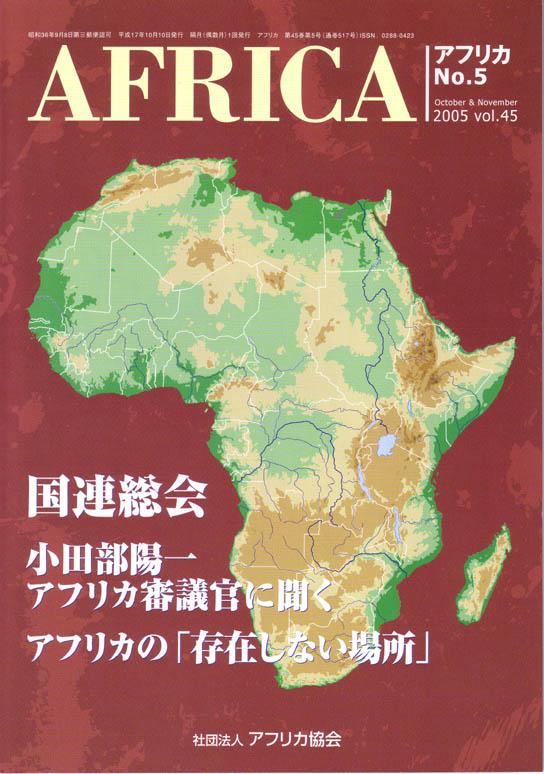 隔月刊アフリカ